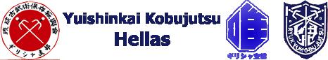 Yuishinkai Kobujutsu Hellas Logo